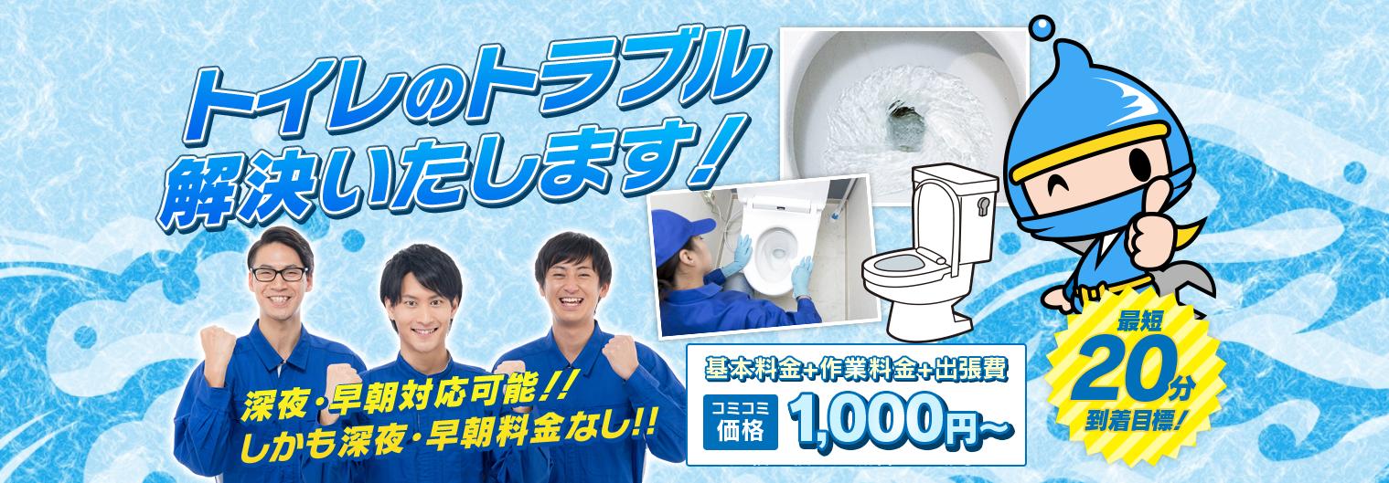 隊 解消 の トイレ つまり
