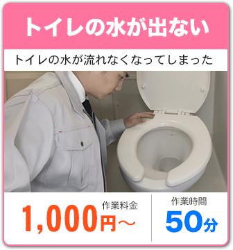 トイレの水が出ない