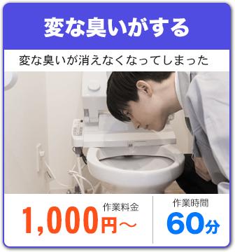 トイレの異臭