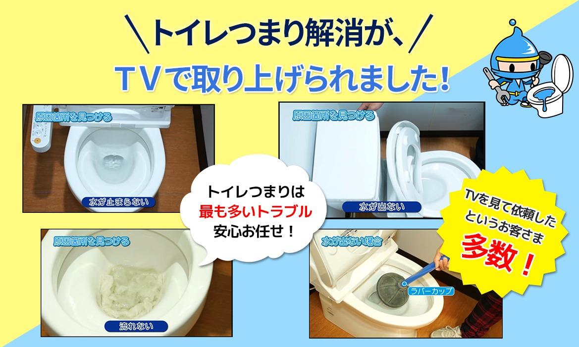 トイレつまりの解消がテレビで取り上げられました。