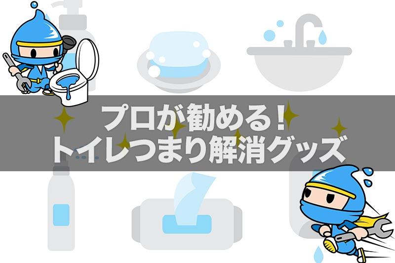 プロが勧める!トイレつまりの解消グッズ6選