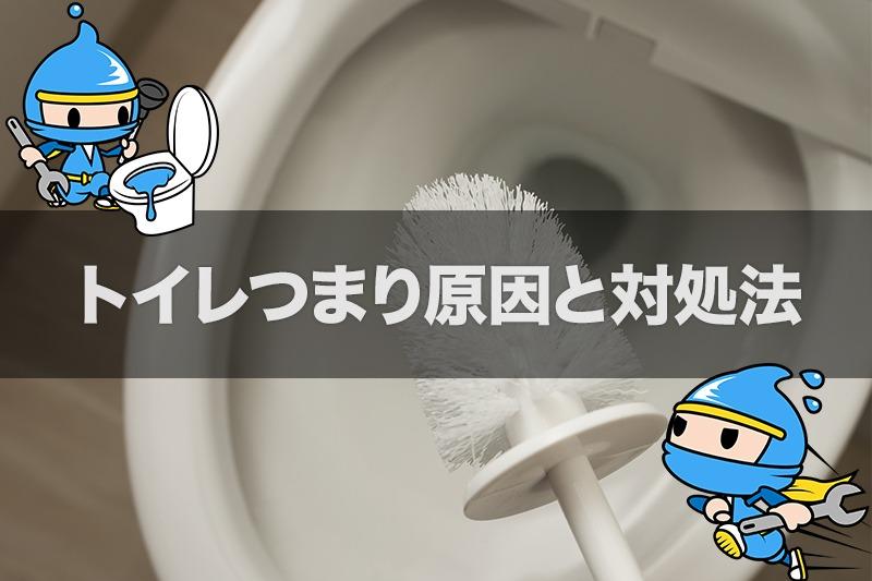 トイレつまりの原因と対処法