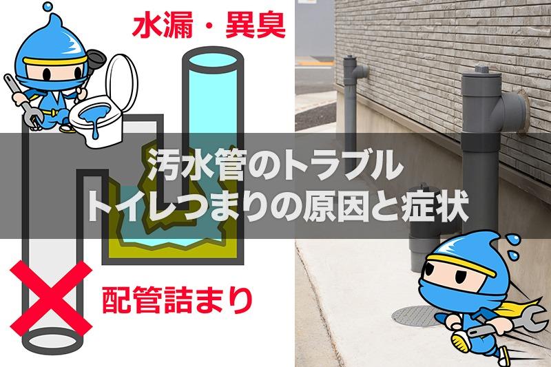 汚水管のトラブルによるトイレつまりの原因と症状