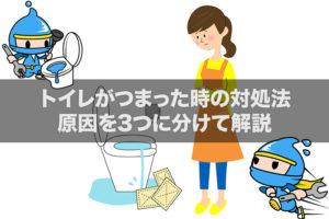 トイレがつまった時の対処法~原因を3つに分けて解説