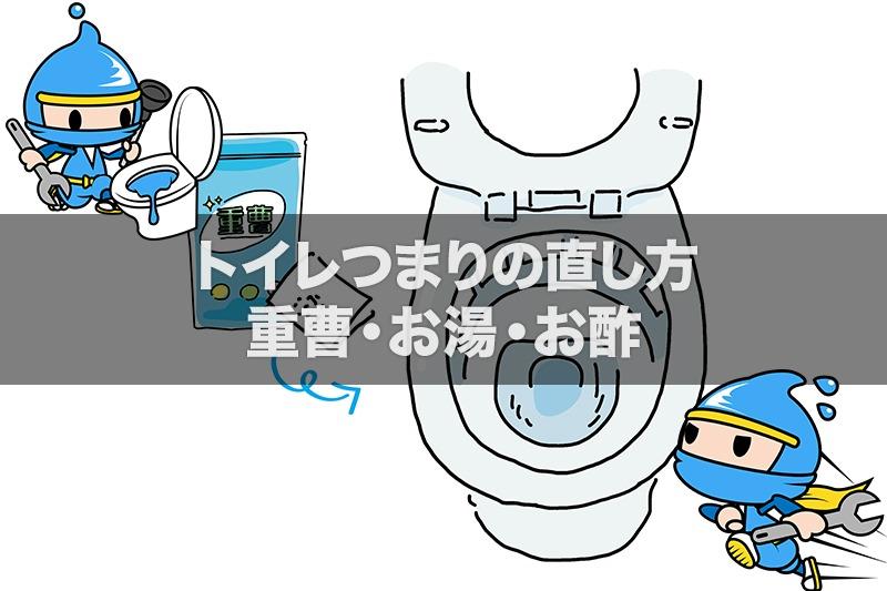 重曹でトイレつまりを直す|お酢をお湯で溶かして即解消!