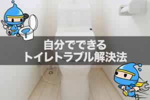 自分でできるトイレトラブル解決法