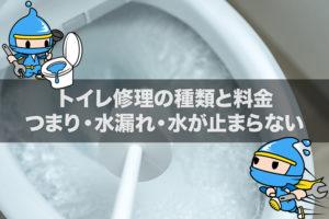 トイレ修理の種類と料金~つまり・水漏れ・水が止まらない