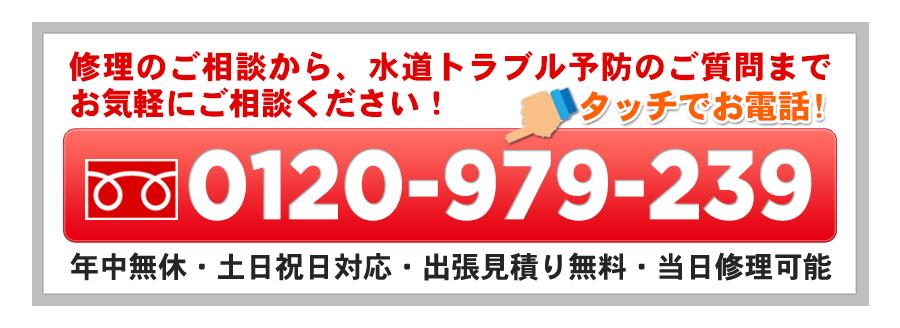 0120-979-239 ご相談・お見積無料!
