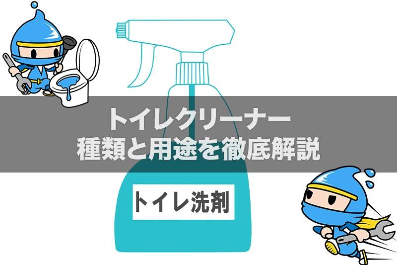 トイレのつまりに効果的なトイレクリーナーの種類と用途を徹底解説