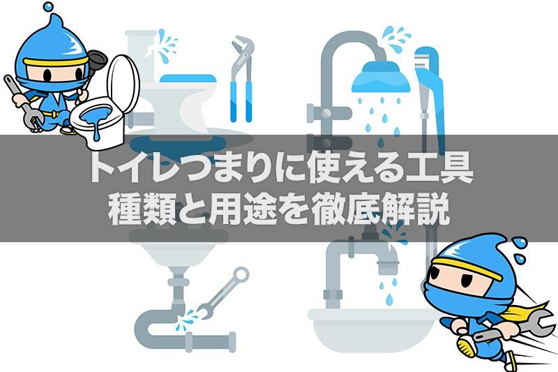 トイレつまりに使える工具って何がある?工具の種類と用途を徹底解説